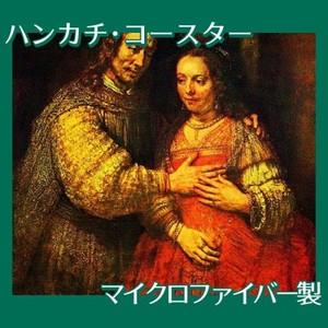 レンブラント「結婚した二人(ユダヤの花嫁)」【ハンカチ・コースター】