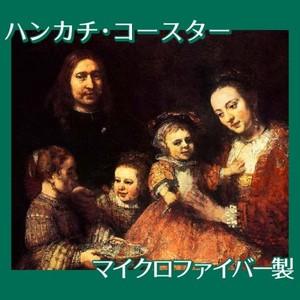 レンブラント「夫婦と三人の子供」【ハンカチ・コースター】