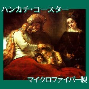 レンブラント「ヨセフの息子を祝福するヤコブ」【ハンカチ・コースター】