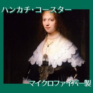 レンブラント「マリア・トリップの肖像」【ハンカチ・コースター】