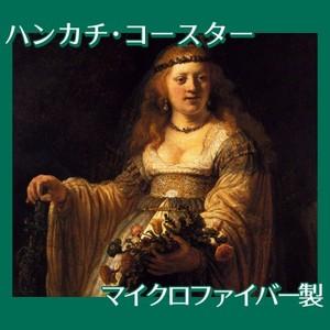 レンブラント「フローラ」【ハンカチ・コースター】