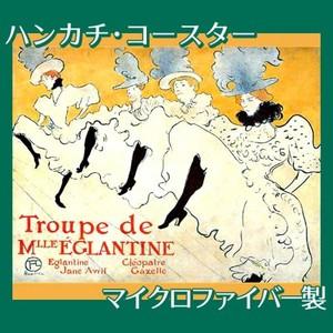 ロートレック「エグランティーヌ嬢一座」【ハンカチ・コースター】