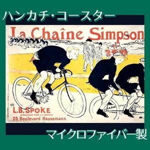ロートレック「シンプソン」【ハンカチ・コースター】