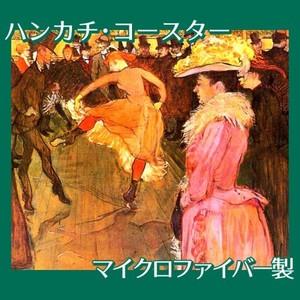 ロートレック「ムーラン・ルージュにて:踊り」【ハンカチ・コースター】