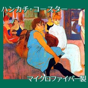 ロートレック「ムーラン街のサロン」【ハンカチ・コースター】