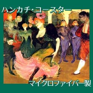 ロートレック「シルぺリックのボレロを踊るマルセル・ランデール」【ハンカチ・コースター】
