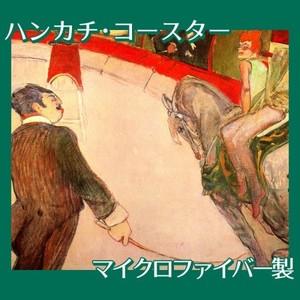 ロートレック「サーカス・フェルナンド:女曲馬師」【ハンカチ・コースター】