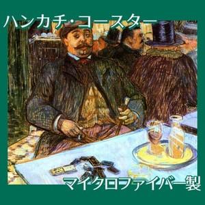 ロートレック「カフェにおけるボワロー氏」【ハンカチ・コースター】