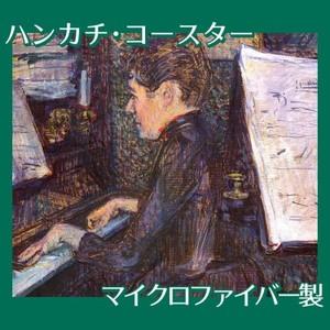 ロートレック「ピアノを弾くディオ嬢」【ハンカチ・コースター】