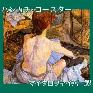 ロートレック「化粧する女」【ハンカチ・コースター】