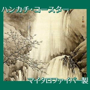 岸竹堂「春秋瀑布図」【ハンカチ・コースター】