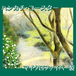 小茂田青樹「春庭」【ハンカチ・コースター】