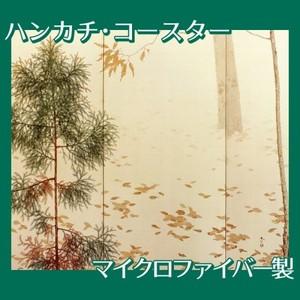 菱田春草「落葉(右)」【ハンカチ・コースター】