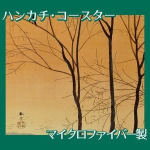 菱田春草「暮色」【ハンカチ・コースター】