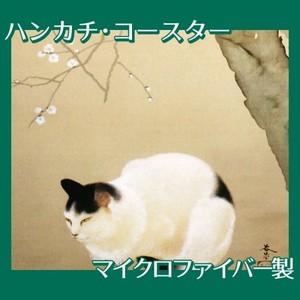 菱田春草「猫梅」【ハンカチ・コースター】
