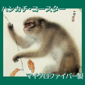 橋本関雪「猿」【ハンカチ・コースター】