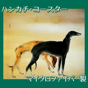 橋本関雪「唐犬図1」【ハンカチ・コースター】