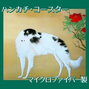 橋本関雪「唐犬図2」【ハンカチ・コースター】