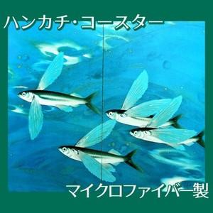 川端龍子「黒潮」【ハンカチ・コースター】