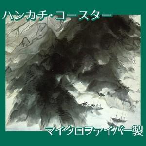 川端龍子「伊豆の国」【ハンカチ・コースター】