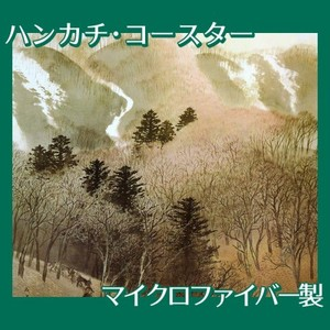 川合玉堂「峰の夕」【ハンカチ・コースター】