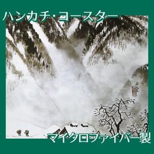 川合玉堂「山村深雪」【ハンカチ・コースター】