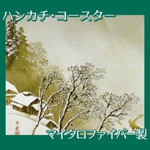 川合玉堂「吹雪」【ハンカチ・コースター】
