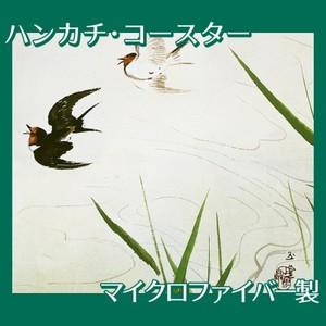 川合玉堂「飛燕(水四題)」【ハンカチ・コースター】