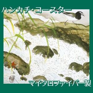 川合玉堂「鶺鴒(水四題)」【ハンカチ・コースター】