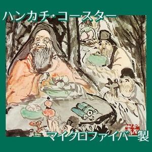 富岡鉄斎「群僊祝寿図」【ハンカチ・コースター】