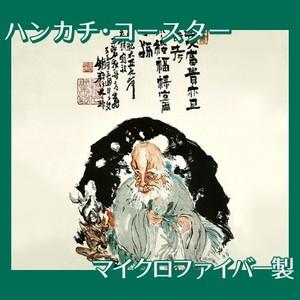 富岡鉄斎「福禄寿図」【ハンカチ・コースター】