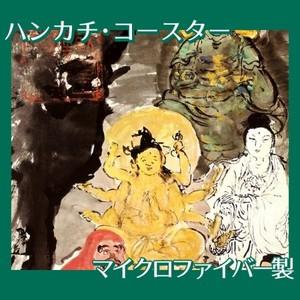 富岡鉄斎「古仏龕図」【ハンカチ・コースター】