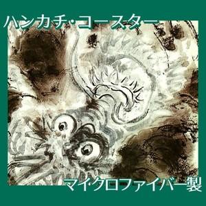 富岡鉄斎「青龍起雲図」【ハンカチ・コースター】