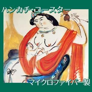 冨田溪仙「訶利帝母」【ハンカチ・コースター】
