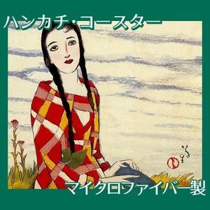 竹久夢二「秋の雲」【ハンカチ・コースター】