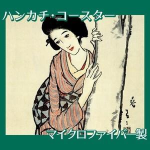 竹久夢二「春」【ハンカチ・コースター】