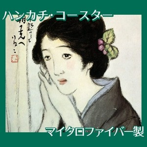 竹久夢二「女十題 朝の光へ」【ハンカチ・コースター】