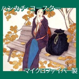 竹久夢二「秋のいこい」【ハンカチ・コースター】