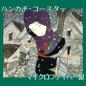 竹久夢二「雪の夜の伝説」【ハンカチ・コースター】