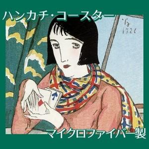 竹久夢二「占い」【ハンカチ・コースター】