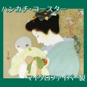 上村松園「母子」【ハンカチ・コースター】
