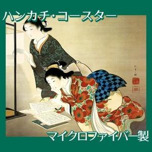上村松園「長夜」【ハンカチ・コースター】