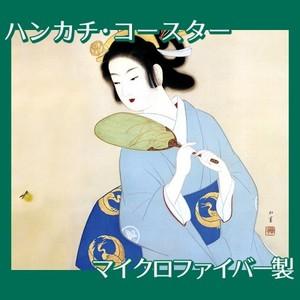 上村松園「初夏の夕」【ハンカチ・コースター】