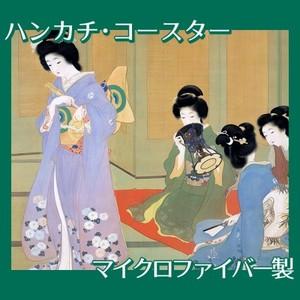 上村松園「舞仕度3」【ハンカチ・コースター】