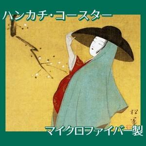 上村松園「女房観梅図」【ハンカチ・コースター】