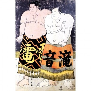 勝川春英「滝ノ音宗五郎・雷電為右衛門」【額装向け複製画】