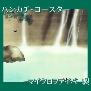 横山大観「飛泉1」【ハンカチ・コースター】