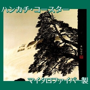 横山大観「飛泉2」【ハンカチ・コースター】