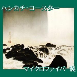 横山大観「飛泉3」【ハンカチ・コースター】
