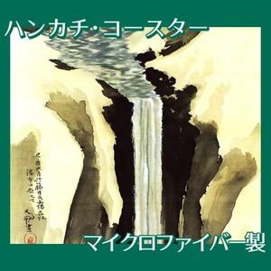 横山大観「瀑布四題之四」【ハンカチ・コースター】